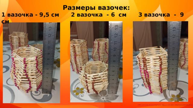 Размеры вазочек: 1 вазочка - 9,5 см 2 вазочка - 6 см 3 вазочка - 9 см