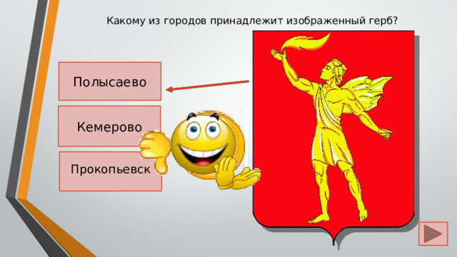 Какому из городов принадлежит изображенный герб? Полысаево Кемерово Прокопьевск
