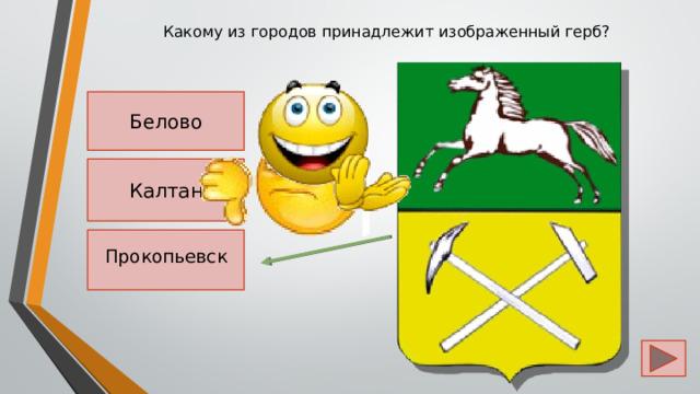 Какому из городов принадлежит изображенный герб? Белово Калтан Прокопьевск