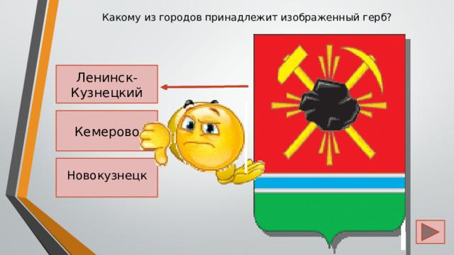 Какому из городов принадлежит изображенный герб? Ленинск-Кузнецкий Кемерово Новокузнецк