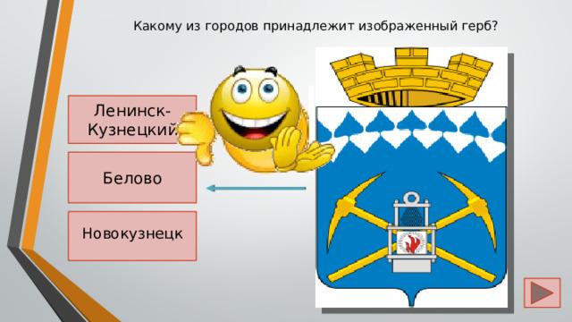 Какому из городов принадлежит изображенный герб? Ленинск-Кузнецкий Белово Новокузнецк