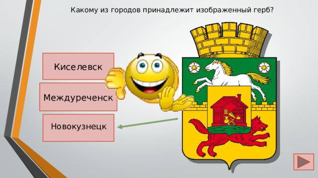Какому из городов принадлежит изображенный герб? Киселевск Междуреченск Новокузнецк