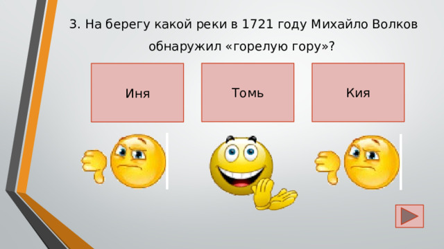 3. На берегу какой реки в 1721 году Михайло Волков обнаружил «горелую гору»? Томь Кия Иня
