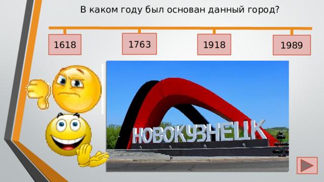 В каком году был основан данный город? 1763 1918 1618 1989
