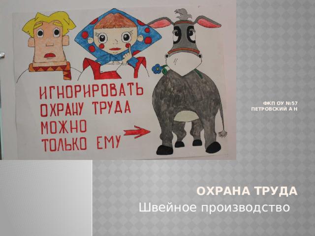 ФКП ОУ №57  ПЕТРОВСКИЙ А Н               ОХРАНА ТРУДА         Швейное производство