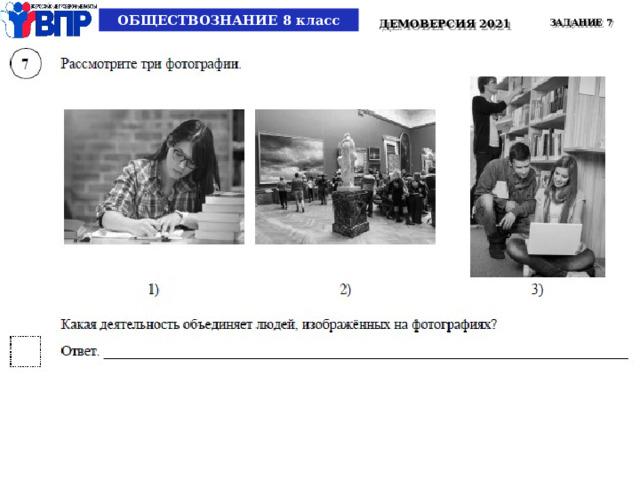 ОБЩЕСТВОЗНАНИЕ 8 класс ДЕМОВЕРСИЯ 2021 ЗАДАНИЕ 7