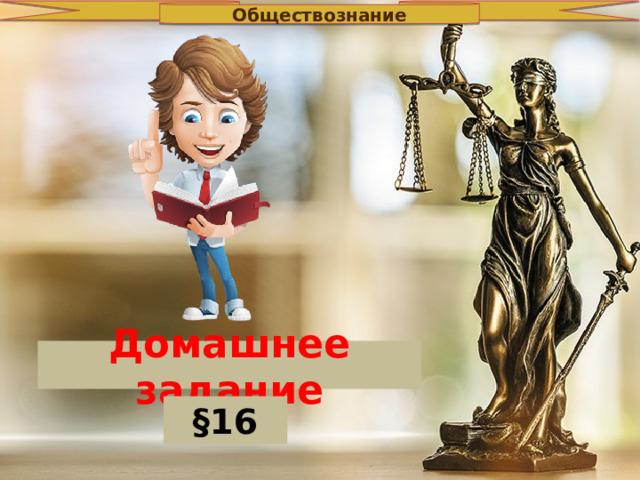 Обществознание Домашнее задание §16