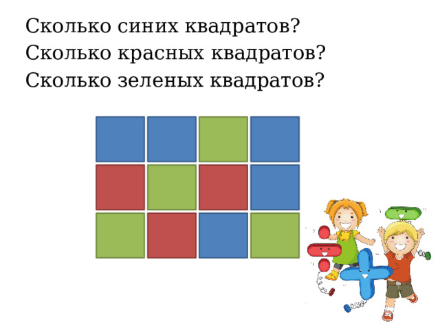 Сколько синих квадратов? Сколько красных квадратов? Сколько зеленых квадратов?