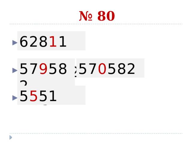 № 80 62 8*1 57* 582 7 *51 628 1 1 57 0 582 57 9 582 5 5 51