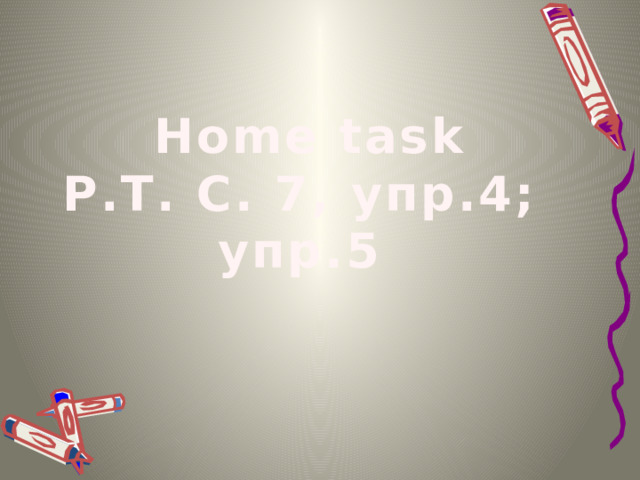 Home task Р.Т. С. 7, упр.4; упр.5