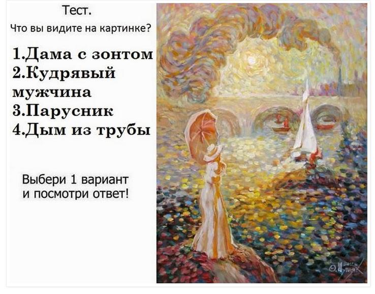 персонал психологический тест по картинкам что ты видишь один русский советский