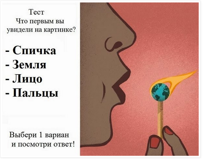 Тест на психику картинка