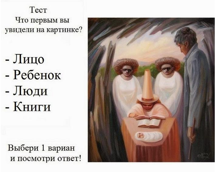что вы видите на этой картинке психологический тест как называется выбирать рекомендованные позы