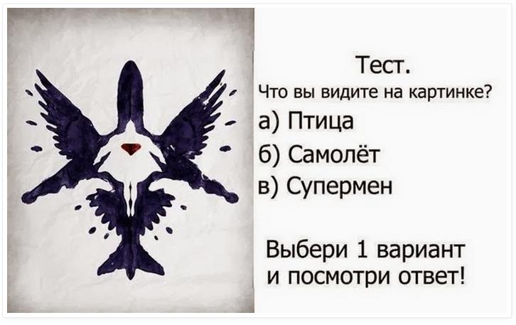 архангельске картинки психологические что вы видите истории нескольких