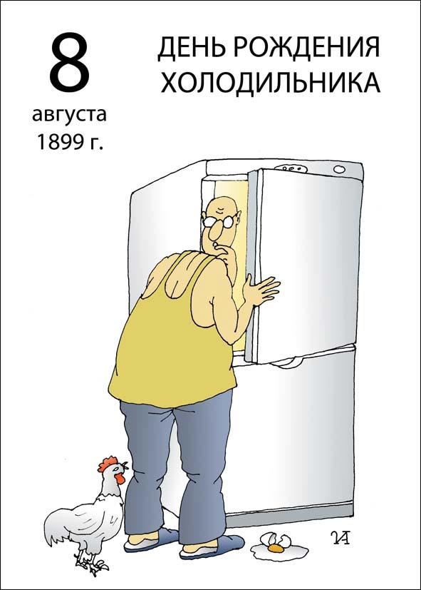 Поздравление от холодильника