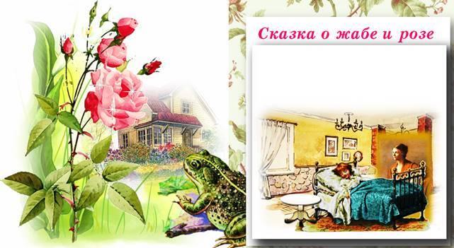 Картинка сказка о жаба и роза