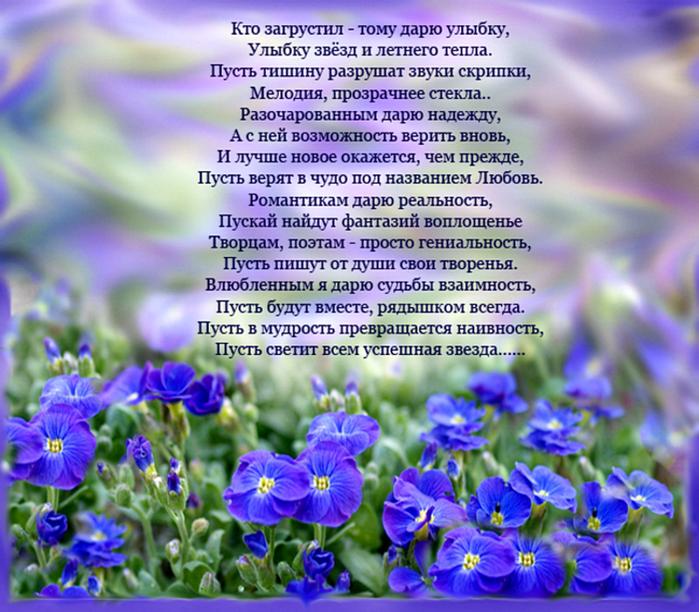 Пожелание мира украине в стихах