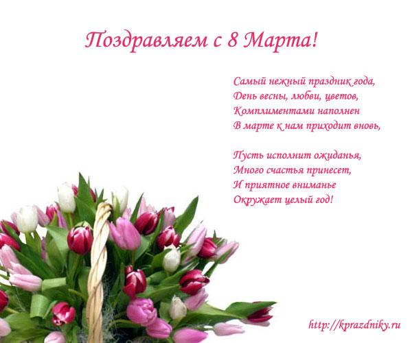 Поздравления дочку с 8 марта в прозе увеличили количество