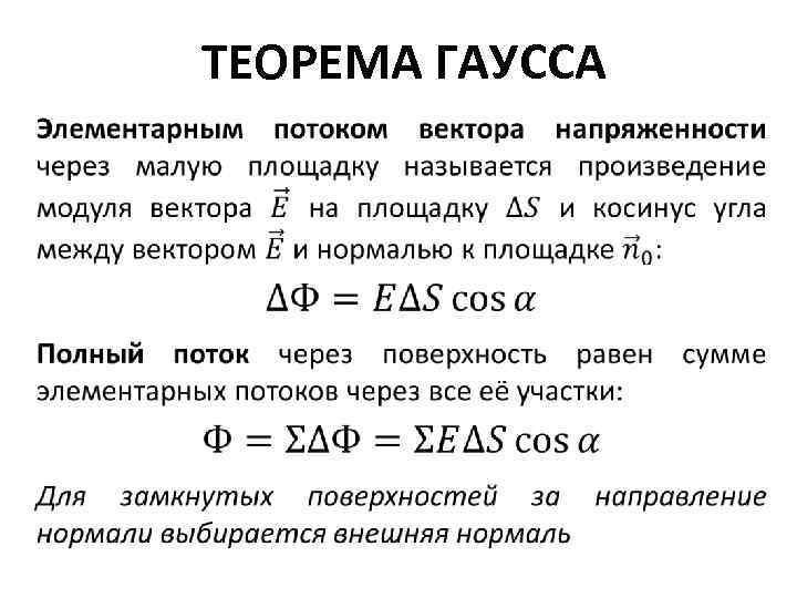 Задачи с решением теорема гаусса физика решение задачи 1682