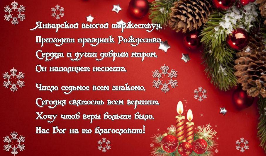 подножия лучшее поздравление с рождеством в прозе мясной