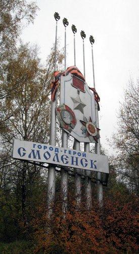 Самое лучшее фото стеллы города смоленск